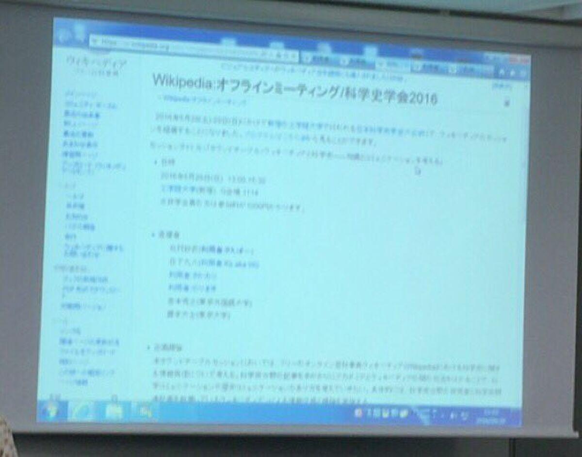 Wikipedia:オフラインミーティン...