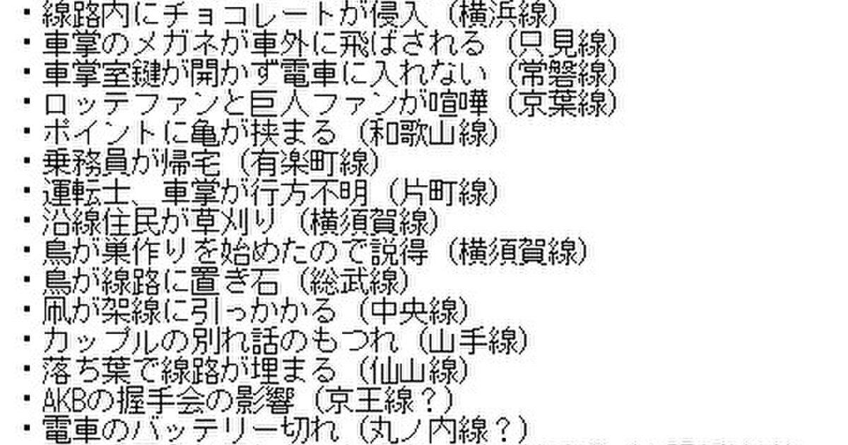 う な 阪和 遅延 線 阪和線で遅延が多い原因を調査! 主要な理由は3つ