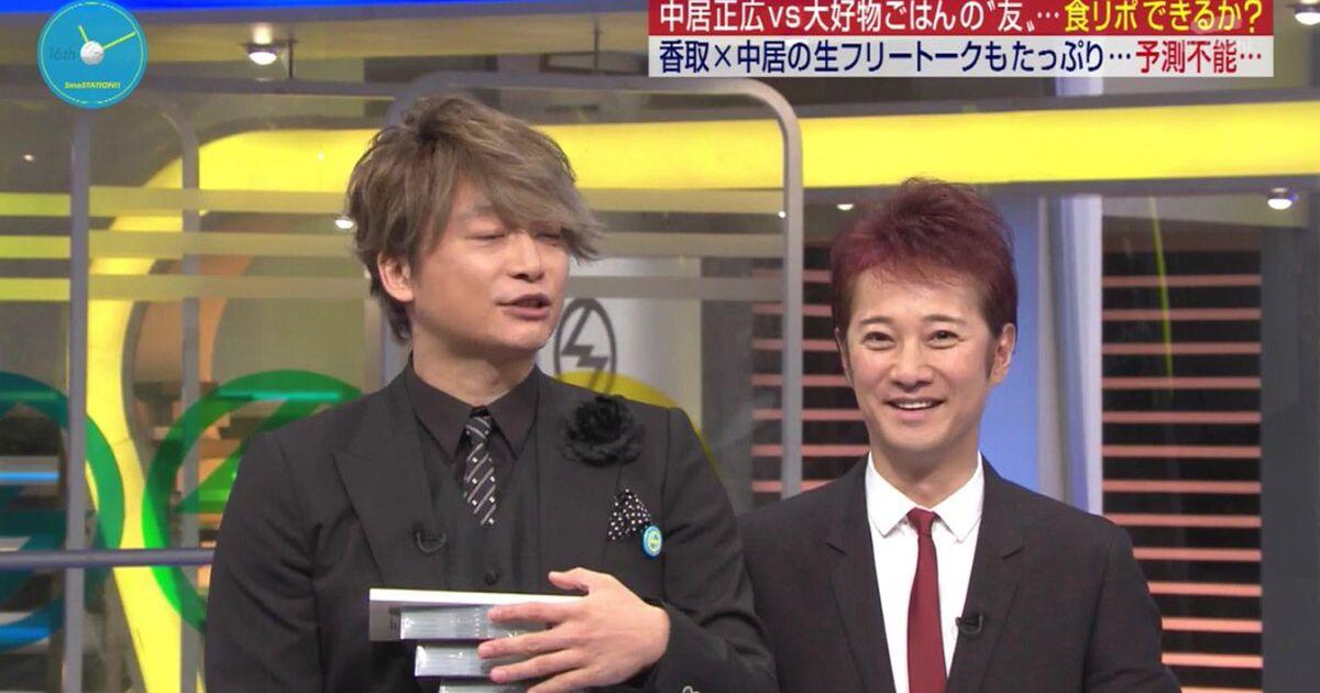 中居 正広 on_and_on_air
