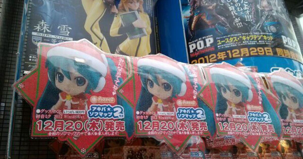 グッスマくじ 初音ミク 2012 Winter Ver. 12/20以降ホビー
