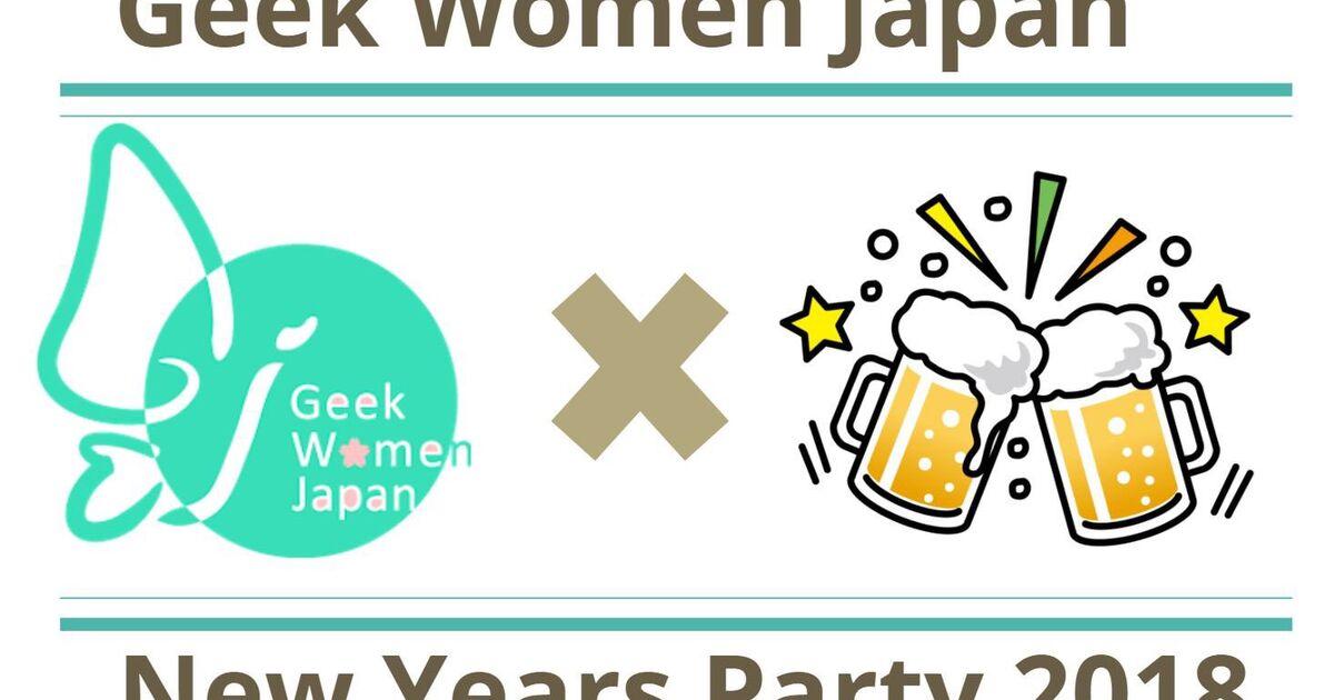 #GeekWomenJapan New Years Party 2018