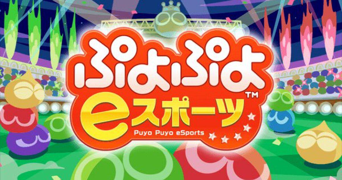 スポーツ レート e ぷよぷよ