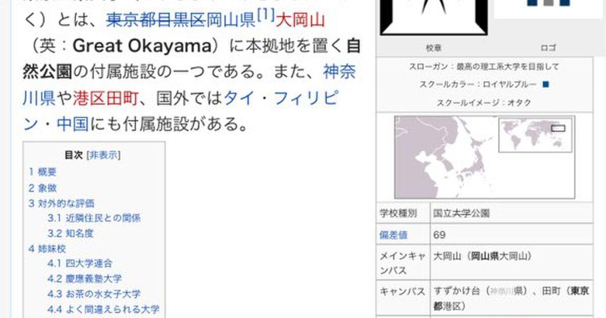 工業 爆破 予告 大学 東京