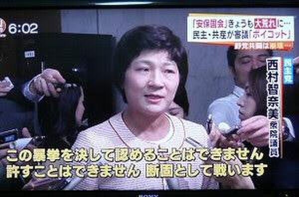拡散希望 #西村智奈美は議員辞職...