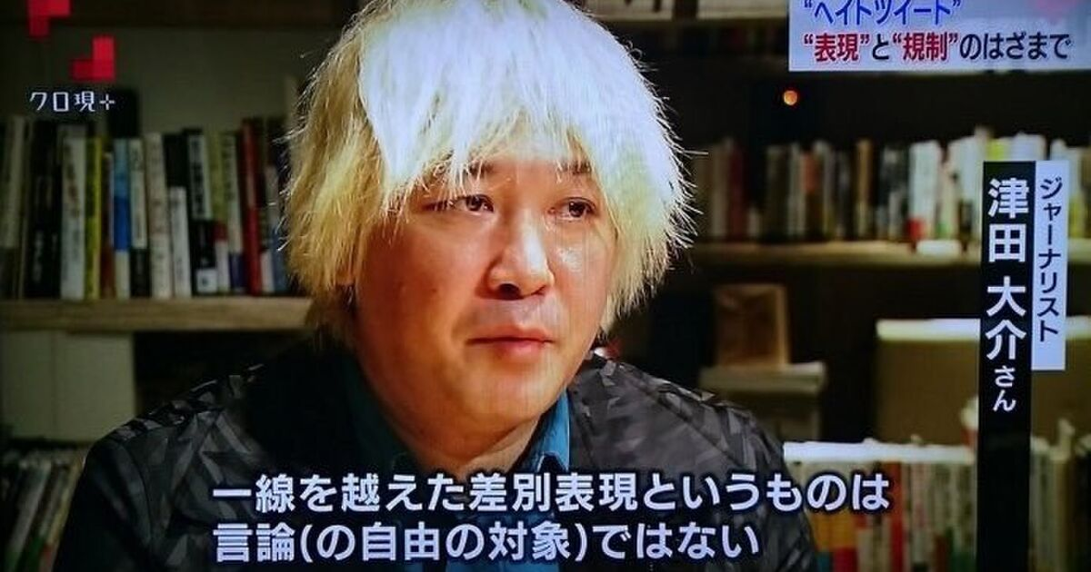 津田 大介 本名