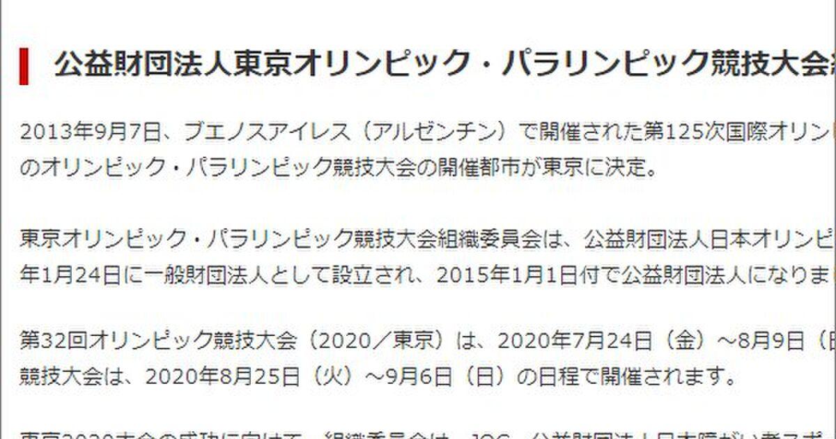 競技 組織 大会 パラリンピック 委員 会 オリンピック 東京 東京オリンピック・パラリンピック競技大会組織委員会とは