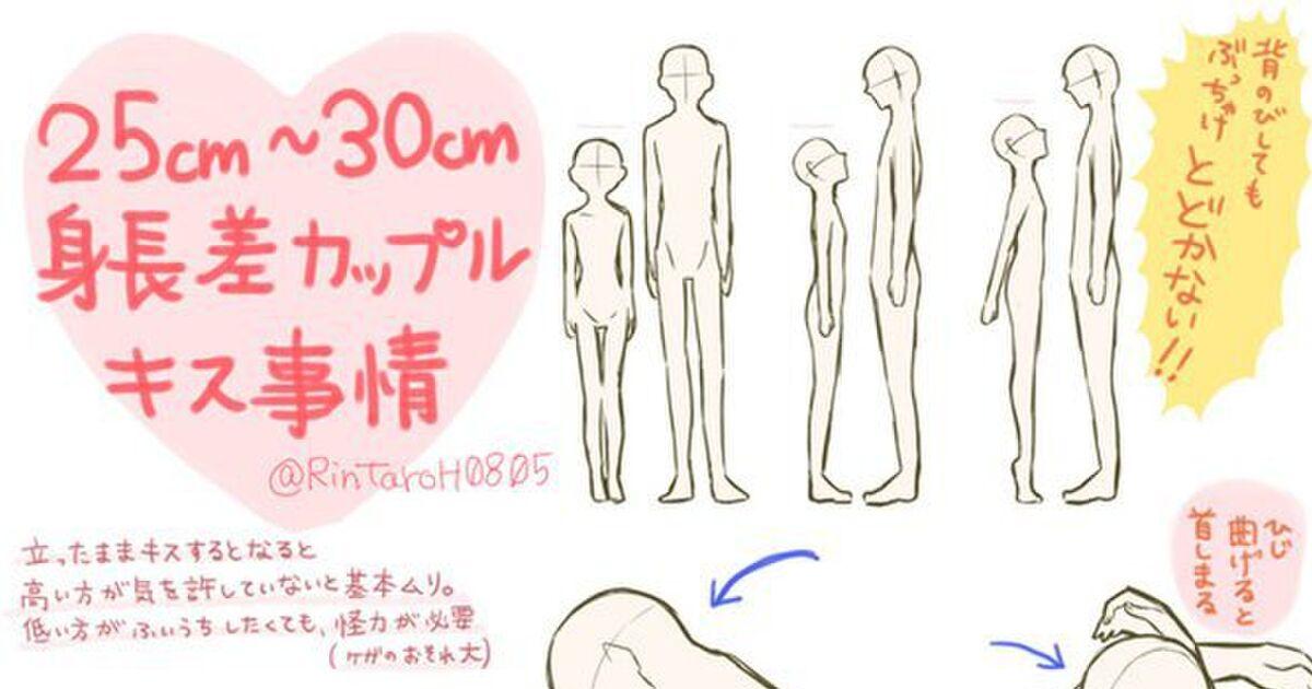 身長 差 30 センチ