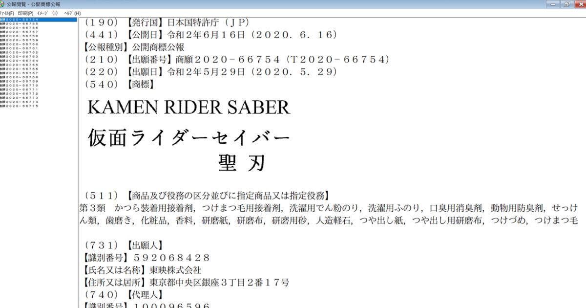 聖 セイバー 仮面 刃 ライダー