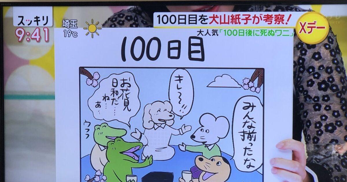 100 ワニ 炎上