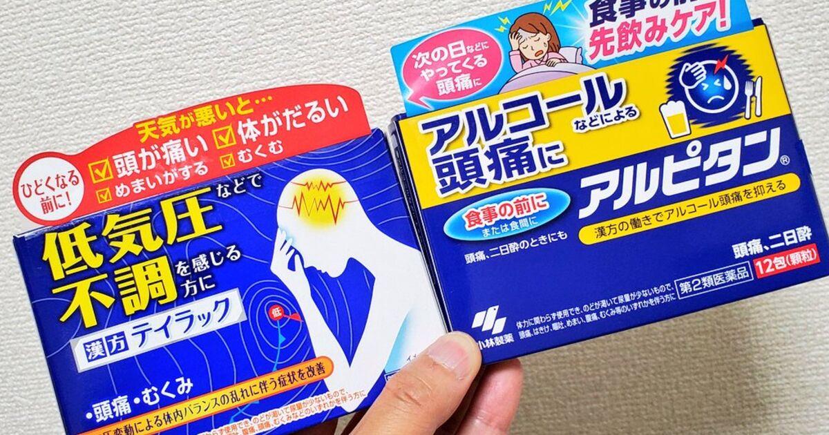 低 気圧 頭痛