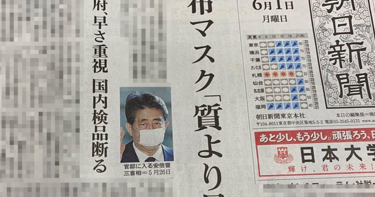 興和株式会社 アベノマスク