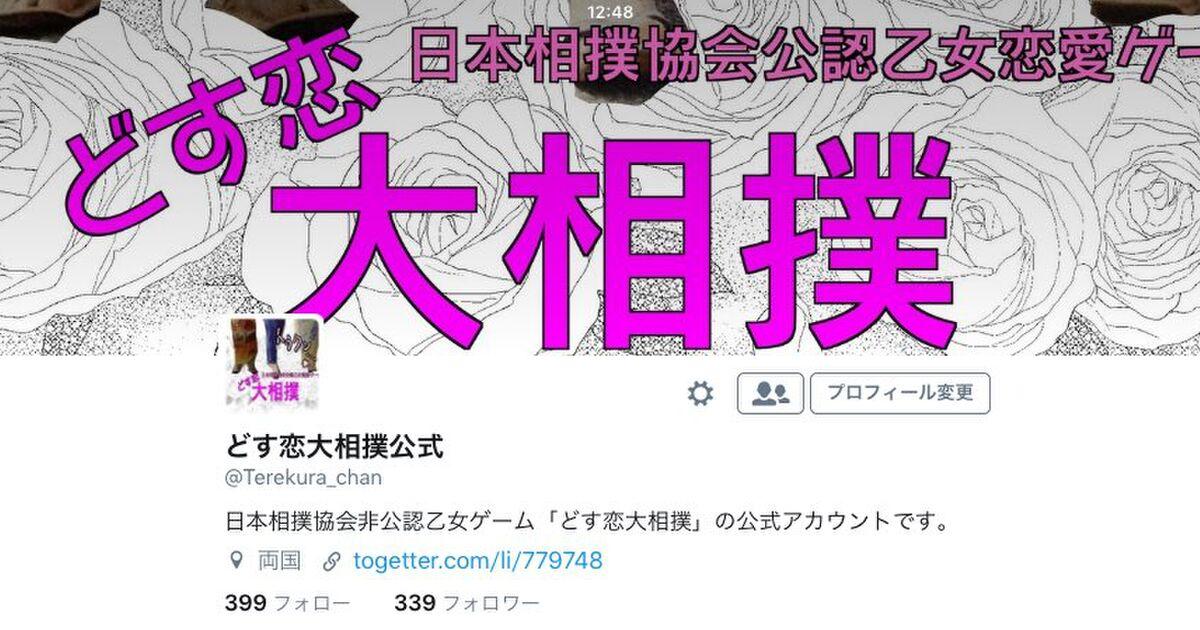 相撲 協会 日本