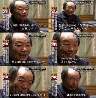 猪瀬都知事と暴行致死事件の戸塚...
