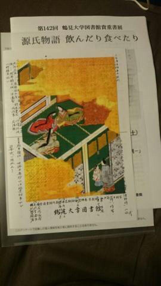 鶴見大学図書館 貴重書展「源氏物語 飲んだり食べたり」展示&講演会 ...