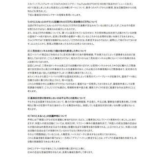【朝日新聞】東京MX DHC制作「ニュース女子」、 …