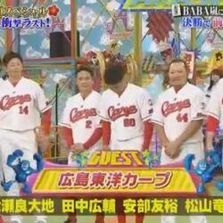 速 広島 カープ 鯉