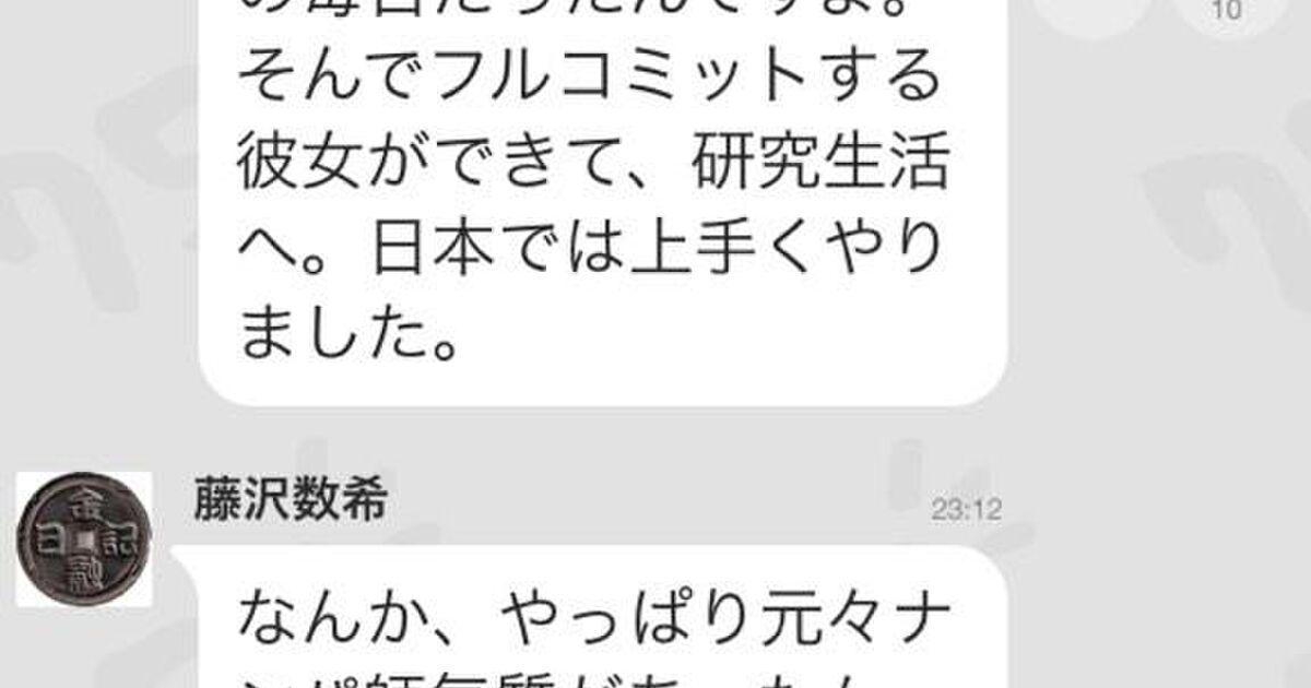 藤沢数希さんの恋愛工学がいかに優れた社会理論かを現役のナンパ師が語りつづける まとめ