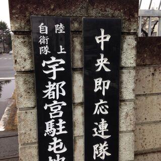 #JGSDF_Utsunomiya 中央即応連隊2014(・ω・)初公開(3/2)