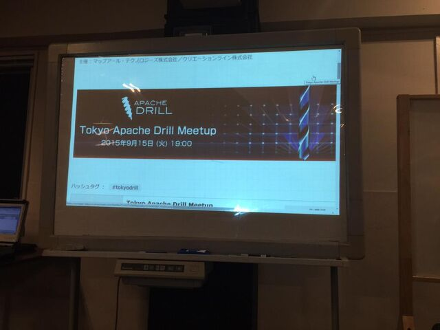 MapR CTOも来日! Tokyo Apache Drill Meetup #tokyodrill まとめ