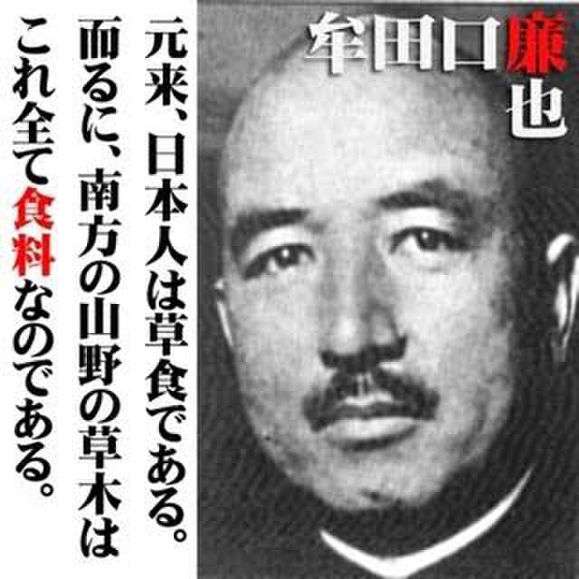 我らの内なる、牟田口廉也」とは...