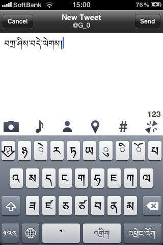 iOSとチベット語 - Togetter