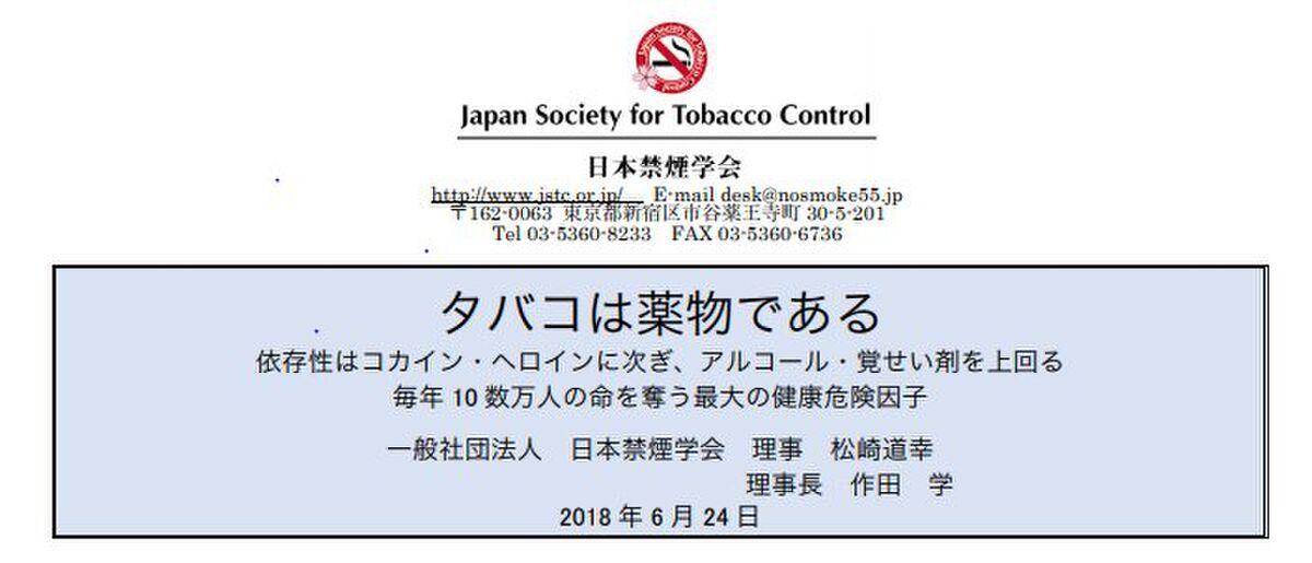 郡山市長「たばこは薬物」発言に...