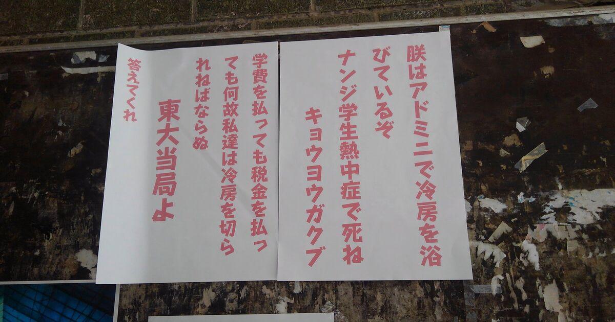 [B! 図書館] 東大駒場図書館のエアコンが切られて学生と職員の ...