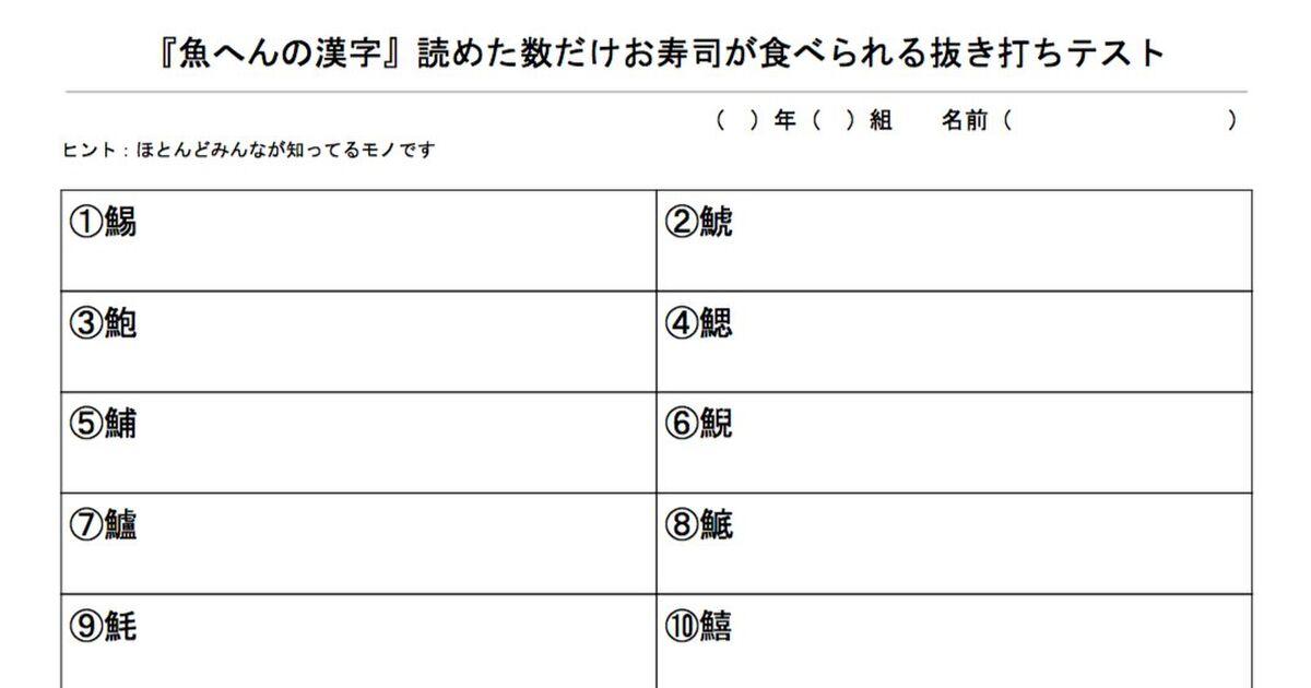 激ムズな 魚へんの漢字 読めた数だけお寿司が食べられるテストを社内でやってみた Togetter