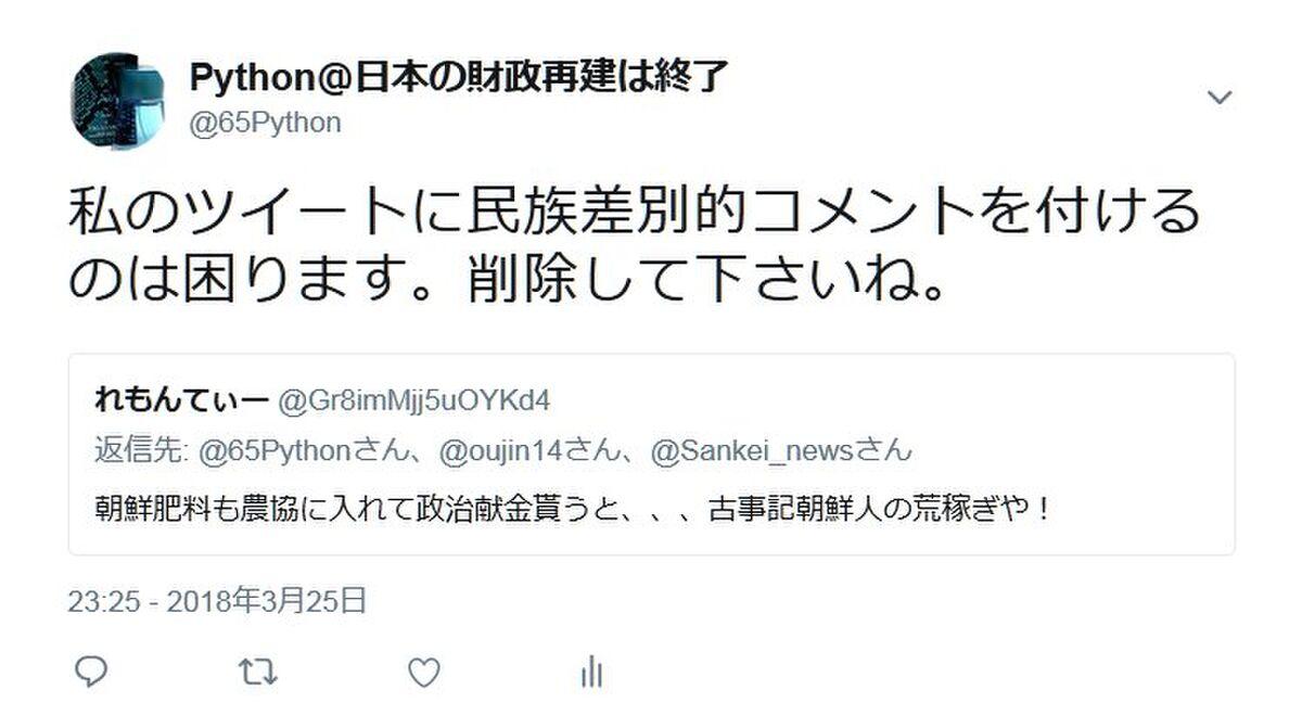 坂上忍の書き換えWikipediaのデ...