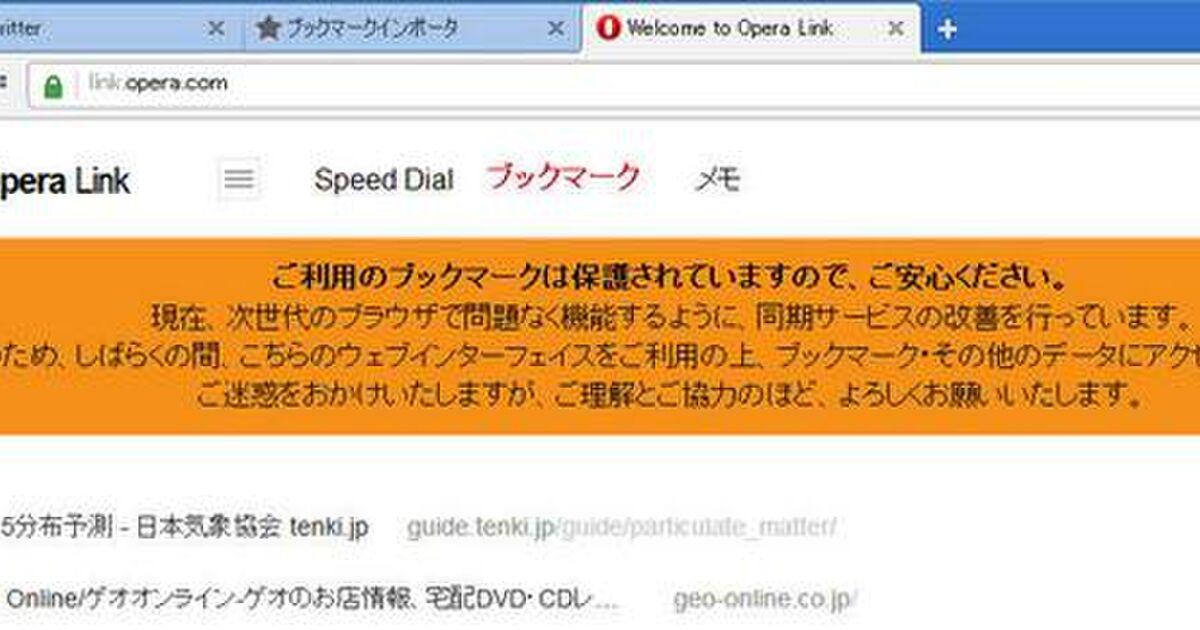 Opera15正式版公開 (11ページ目) - Togetter