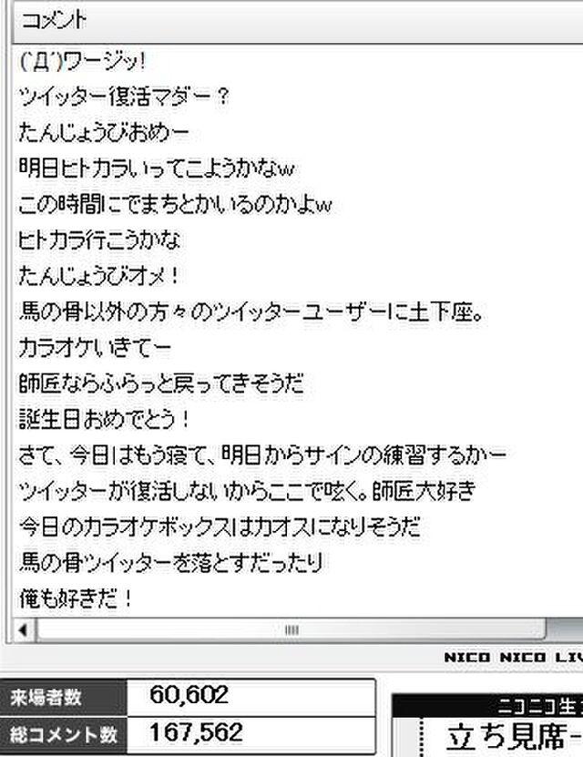 平沢進と一緒に「Sign」投稿動画を見よう』で熱狂する馬の骨ログ (25 ...