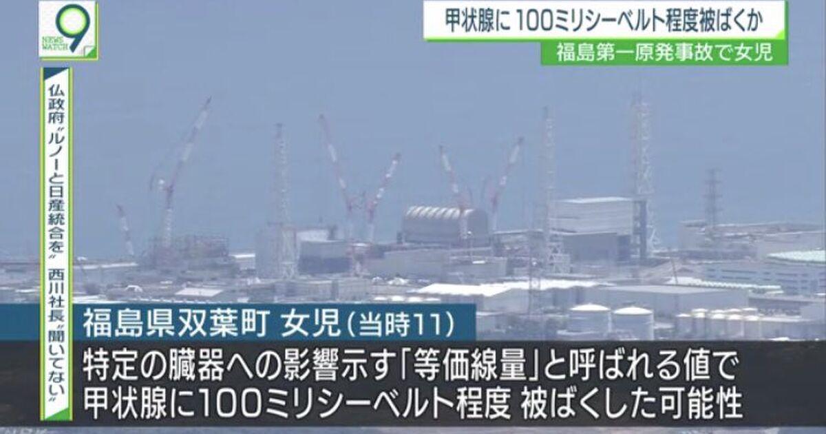 最初から等価線量の話です】「福島の女児 甲状腺に放射線100ミリシー ...