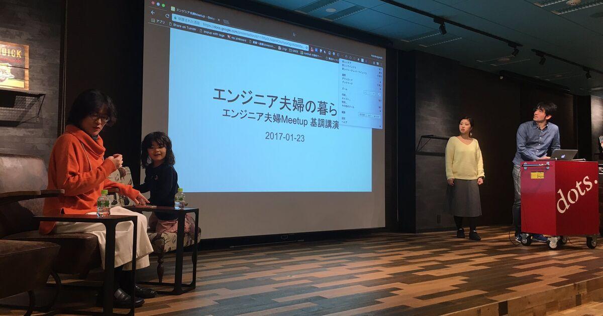 夫婦エンジニアMeetup presented by dots.女子部 #eventdots