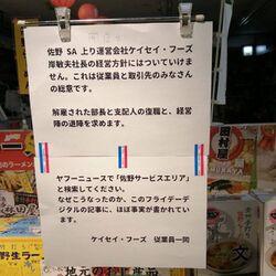 フーズ 倒産 ケイセイ
