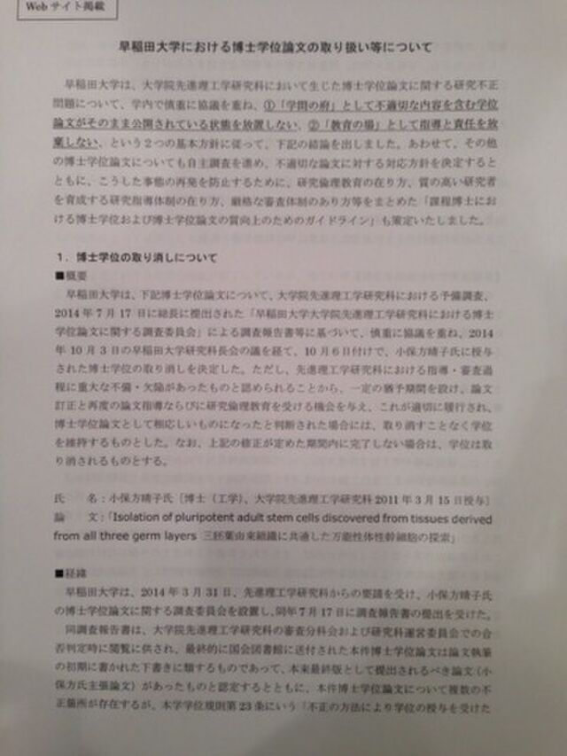 平成26年10月7日 早稲田大学 博士学位論文に関する記者会見まとめ ...