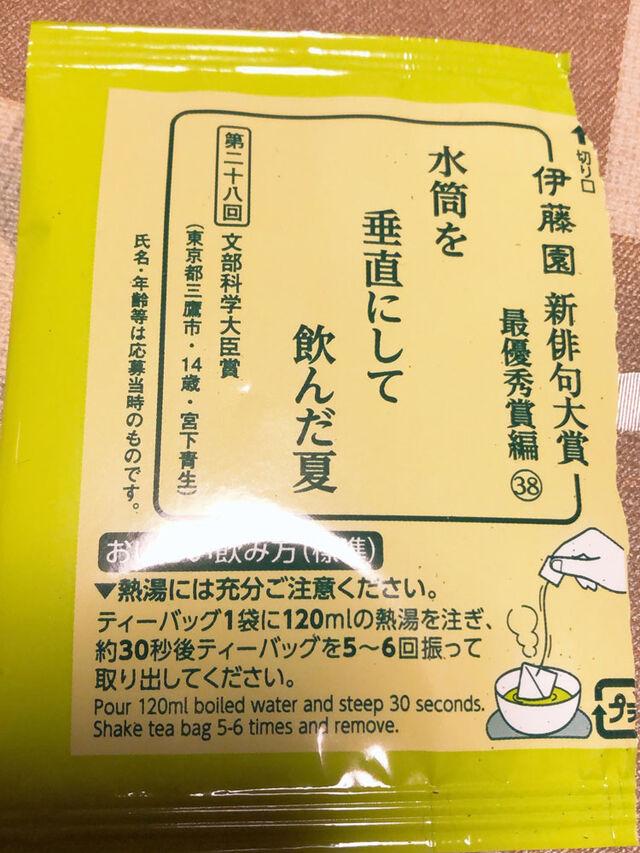 おーい お茶 俳句 例