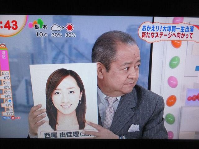 今 さん テレビ めざまし 大塚