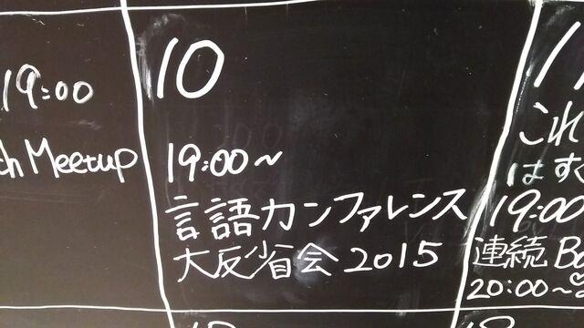 大規模技術カンファレンスの運営陣が本音でトーク! 言語カンファレンス大反省会 2015 #daihansei #eventdots