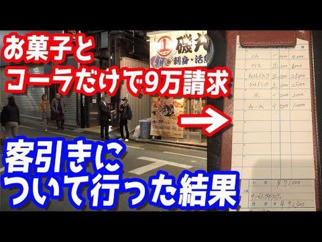 バー 大阪 ぼったくり 「国の直轄事業」は地方にとって、なぜ「ぼったくりバー」になってしまったのか