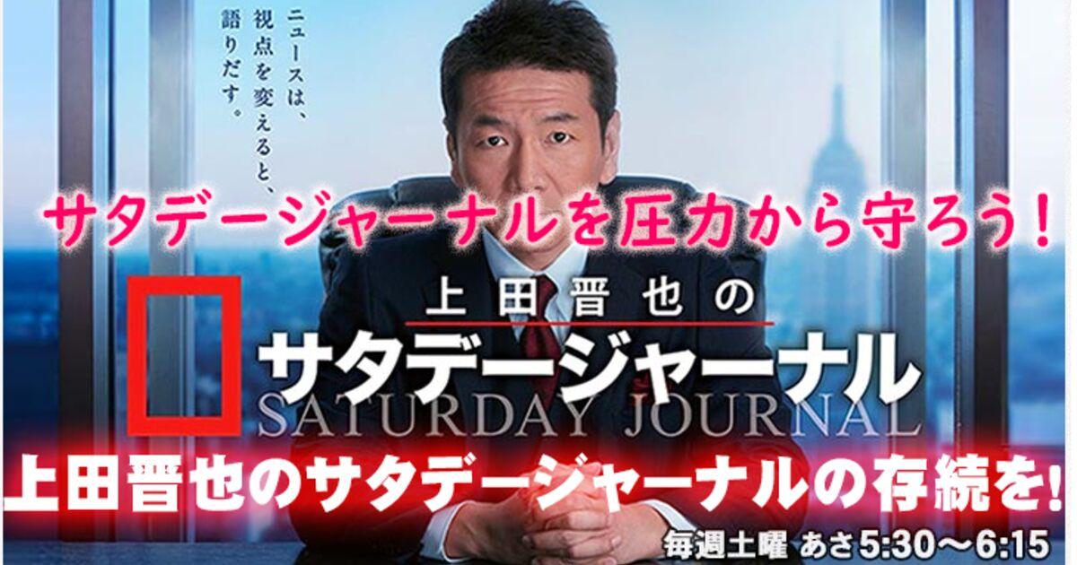 TBS土曜朝のニュース戦争に参戦 「まるっと!サタデー」7月6日開始 ...