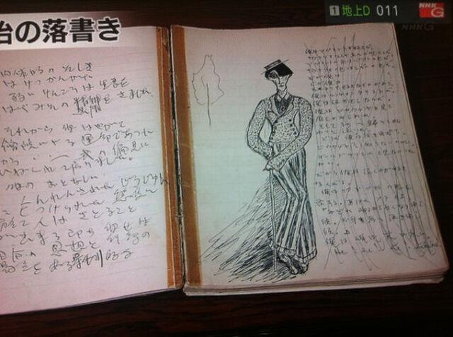 太宰 治 黒 歴史