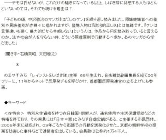 「詭弁論理学入門―『たんぽぽ舎』原田裕史氏曰く、『日の丸 ...
