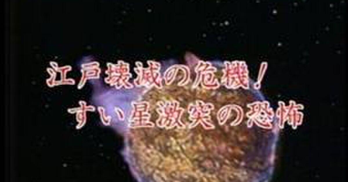 江戸に彗星が激突!?暴れん坊将軍の伝説のSF回が9月14日に再放送か ...