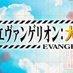 NHK『全エヴァンゲリオン大投票』好きなキャラランキングの結果に時代 ...