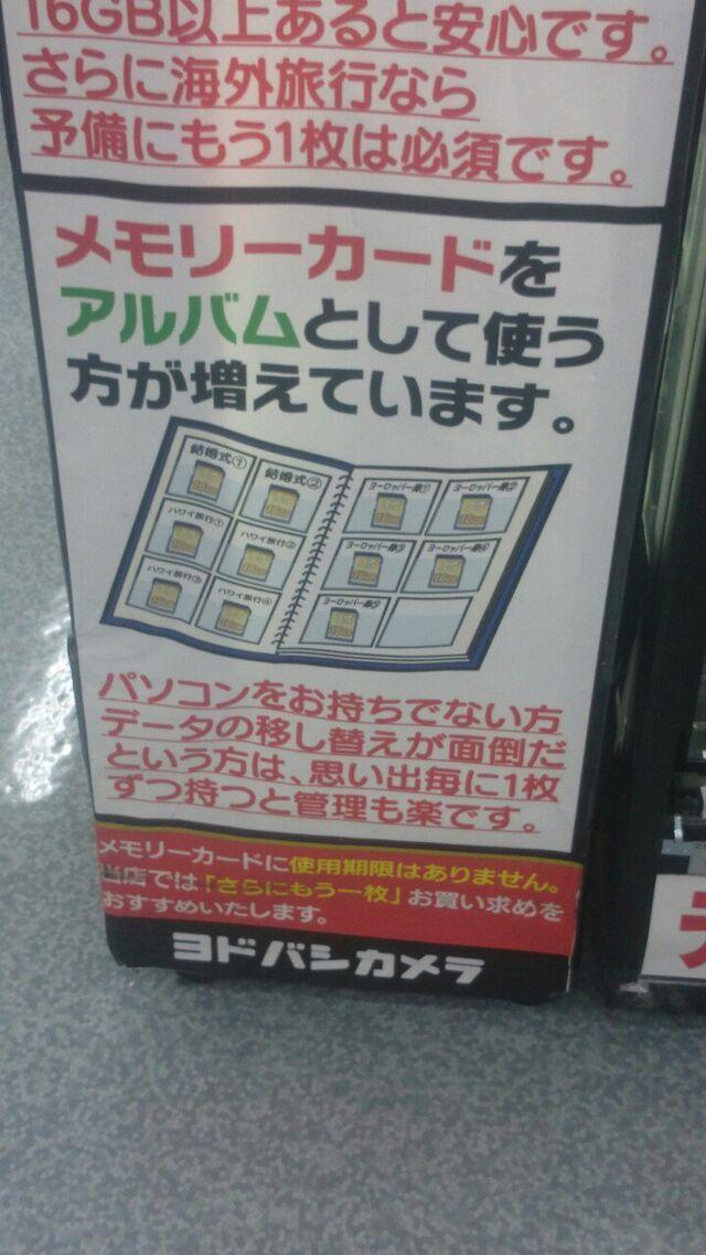 要注意!写真データをメモリーカードにアルバム用途で保管してはいけません - Togetterまとめ