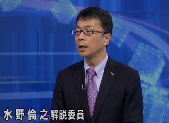 NHK水野解説委員の徹底解説・原...