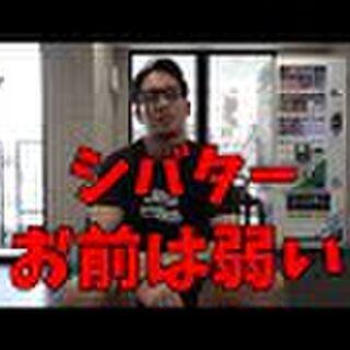 シバター 横田 くるみ