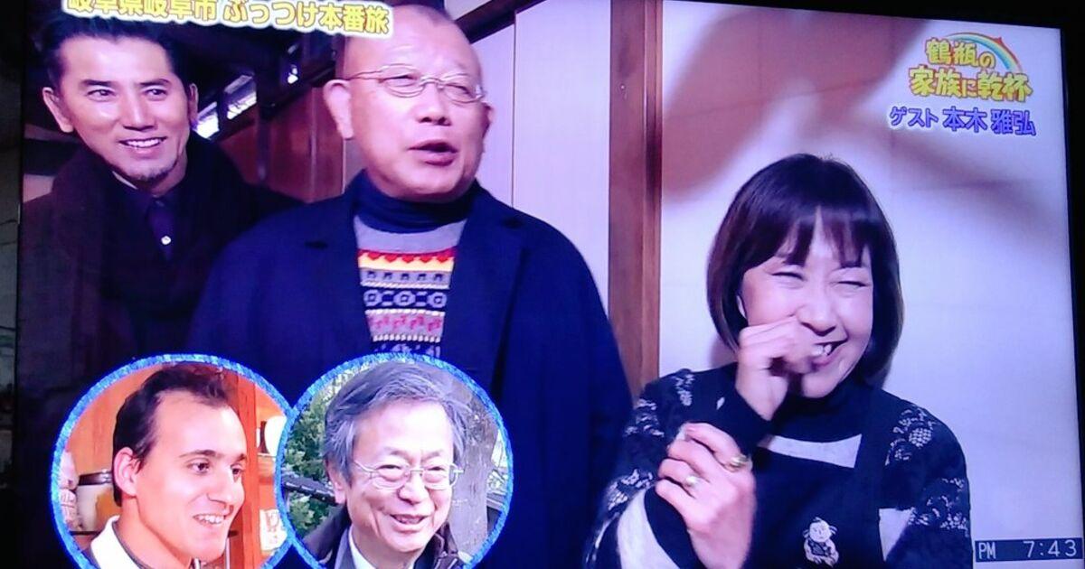 鶴瓶 の 家族 に 乾杯 本 木 雅弘