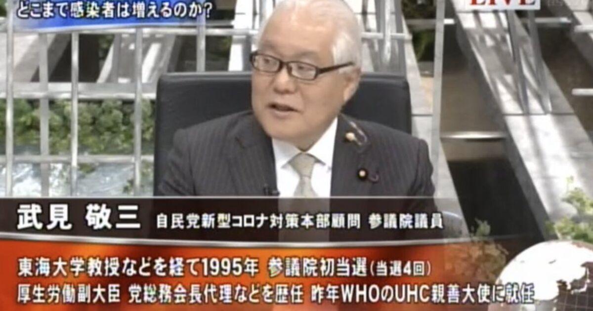 自由民主党参議院議員・武見敬三氏 - Togetter